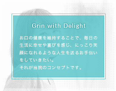 Grin with Delightとは?